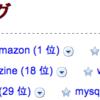 当ブログの累計PVが500万に到達&TopHatenarでLinux1位になった