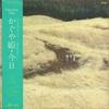 PANAM / クラウンレコード株式会社 GWS-4001