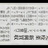 記事:参考情報、「米ギリアド、がん免疫薬ベンチャー買収 5300億円で」日経.com 3月3日付