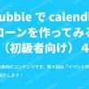 Bubble で calendly クローンを作ってみる!(初級者向け)4:イベントの新規作成ページの作成