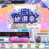 第8回シンデレラガール総選挙開始!志乃さんをよろしくお願いします!