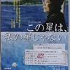 『この星は、私の星じゃない』と田中美津さんのトークイベント