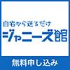 9/17 ジャニーズメンバーテレビ出演情報一覧(タイムスケジュール)