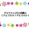 読者様の質問に答えるの巻【リアルなの!?デモなの!?】