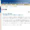 休校期間に使えるかも:日本教育工学会(JSET) 教育の情報化SIG「学校と家庭をつなぐオンライン学習ガイド」