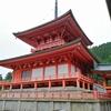 比叡山めぐり 西塔~中川~東塔