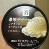セブンプレミアム 濃厚デザートアイス レアチーズヨーグルト味 食べてみました