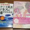 本2冊無料でプレゼント!(3427冊目)