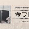 【勉強法】英語学習者の間で話題の「金フレ」こう使おう!
