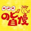 NHKのど自慢「大阪府大阪狭山市」 大阪ののど自慢が一番オモシロいわけとは