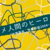 ダメ人間のヒーロー〜『中原昌也 作業日誌 2004→2007』感想
