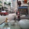 香港で超おすすめ!!! 路上で食べるローカル感満載の飲茶は今までで一番美味しかった^^