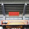 DAICHI MIURA BEST HIT TOUR @日本武道館  感想文