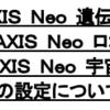 「三菱UFJ国際投信株式会社のeMAXISシリーズで以下の3つのファンドが登場」