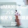 eMAXIS Slim バランス(8資産均等型)  運用開始から1年経過。運用成績を確認しました。