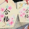 中学受験~願書の「志望理由」の書き方~例文つき!