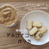 【#うちで過ごそう】ダルゴナコーヒーの作り方!|簡単3分で泡立てる方法を試してみたよ!