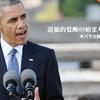 オバマ大統領の広島演説 - 2016.5.27