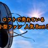 夏目前!ロフトで売れてる小型ファン(扇風機)人気ベスト3 & 最新アイテム