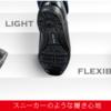仙台でtexy luxeはどこで買える?超軽量で歩きやすいビジネスシューズ