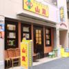 【横浜中華街】山東1号店(サントン)