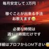 【Twitter副業界隈 記事③】リプ欄開放企画、ツイート その効果 / その狙い