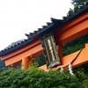 第65歩:熊野那智大社