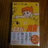 新装版「エスパー魔美」第3巻が発売されました。