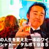 【私の人生を変えた一本のワインNo.14】シャトー・タルボ1985