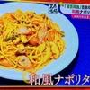 笠原将弘 和風ナポリタン ノンストップレシピ 2017/1/17