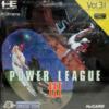 わが青春のPCエンジン(83)「パワーリーグIII」