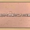 斉藤一人さん 自分と神様の二人の足跡