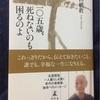 篠田桃紅著「一〇五歳、死ねないのも困るのよ」のレビュー :どの言葉も説得力が違う。大先輩の格言集。