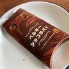 【マック】三角じゃないショコラパイがマクドナルドから登場!「ベルギーショコラパイ」を実食レビュー!