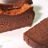 材料4つで超簡単!『濃厚レアガトーショコラ』の作り方