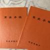 年金手帳が2冊ありました。~年金手続きに入る。