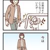 散歩中【047】