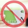 Suicaには有効期限がある Suica利用停止 凍結された話。 #乗り天
