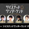 ツイチャン#4 アーカイブ配信決定!8/8~8/15まで