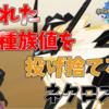 【ポケモン剣盾】日食いいえ害悪ネクロズマ【ボイロ&ゆっくり】