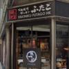 中国香港 Futago HK TST shop 尖沙咀店 よいしょの掛け声とホルモンに唸った