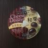 QBBの季節限定チーズデザート!和栗!