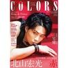 7/13北山宏光 表紙📚ザテレビジョンCOLORS vol.52 Red