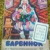 えほんやるすばんばんするかいしゃ 「ロシアの装丁と装画の世界」