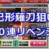 【刀剣乱舞】巴形薙刀狙いで鍛刀10連リベンジ!