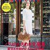 【金曜プレミアム】中村江里子さんが世界の21世紀職人に出演!ペランパリのバッグも!