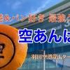 【YouTube】【羽田空港】グルメ!空あんぱんは空港限定 ホイップと餡子が美味