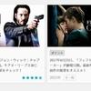 31日間無料で見放題・読み放題の動画配信サービス「U-NEXT(ユーネクスト)」!