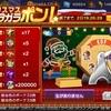 【KOF'98 UM OL】クリスマスガラポンの確率検証!