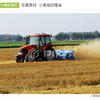 小麦畑収穫後の作業